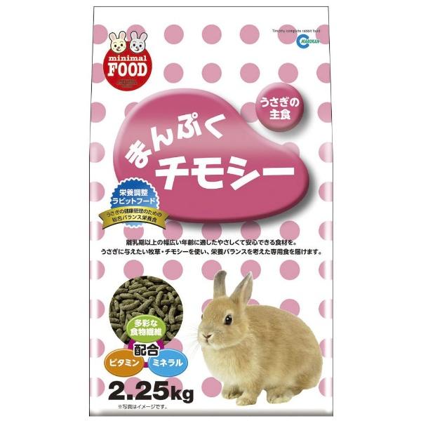 マルカン ミニマルフード まんぷく チモシー(.5kg)
