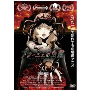 アラーニェの虫籠 【DVD】