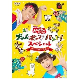 NHK「おかあさんといっしょ」ブンバ・ボーン! パント! スペシャル ~あそび と うたがいっぱい~ 【DVD】
