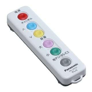 テレビリモコン レッツ・リモコンST PN-L90101
