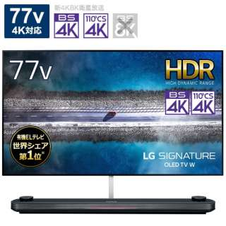 OLED77W9PJA 有機ELテレビ LG [77V型 /4K対応 /BS・CS 4Kチューナー内蔵]