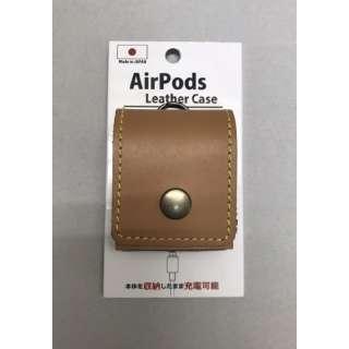 AirPods専用レザーケース 本革 キャメル