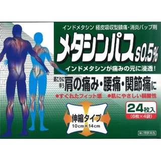 【第2類医薬品】★タカミツ メタシンパスS 0.5% (24枚)〔外用消炎剤〕