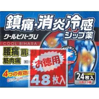 【第3類医薬品】クールビハーラU(48枚)〔外用消炎剤〕