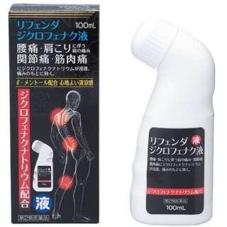 【第2類医薬品】リフェンダジクロフェナク液(100mL)〔外用消炎剤〕