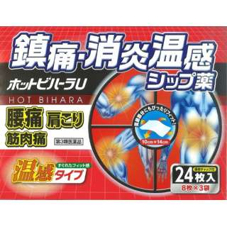 【第3類医薬品】ホットビハーラU (24枚)〔外用消炎剤〕
