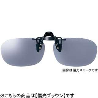 クリップオン サングラス SCP-22 BR(偏光ブラウン)