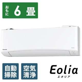 CS-229CEXBK-W エアコン 2019年 Eolia(エオリア)EXBKシリーズ クリスタルホワイト [おもに6畳用 /100V]
