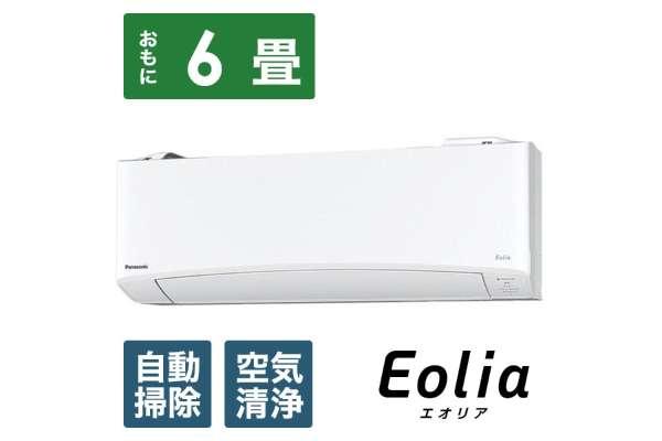 6畳向けエアコンのおすすめ12選 パナソニック「Eolia(エオリア)EXBKシリーズ」CS-229CEXBK-W