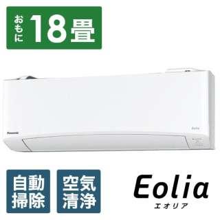 CS-569CEX2BK-W エアコン 2019年 Eolia(エオリア)EXBKシリーズ クリスタルホワイト [おもに18畳用 /200V]