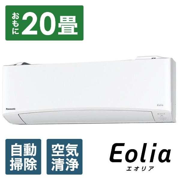 CS-639CEX2BK-W エアコン 2019年 Eolia(エオリア)EXBKシリーズ クリスタルホワイト [おもに20畳用 /200V]