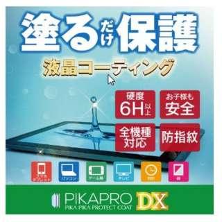 液晶コーティング剤 ピカプロDX