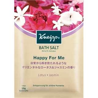 クナイプバスソルト ハッピーフォーミー ロータス&ジャスミンの香り(50g) [入浴剤]
