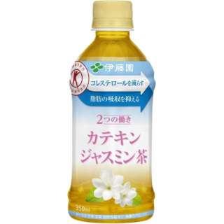 2つの働き カテキンジャスミン茶 (350ml/24本)【特保/お茶】