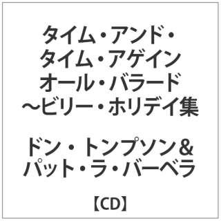 ドン・トンプソン&パット・ラ・バーベラ/ タイム・アンド・タイム・アゲイン オール・バラード~ビリー・ホリデイ集 【CD】