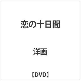 恋の十日間 【DVD】