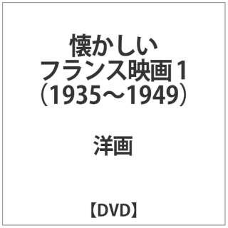 懐かしいフランス映画 01 5枚組 【DVD】