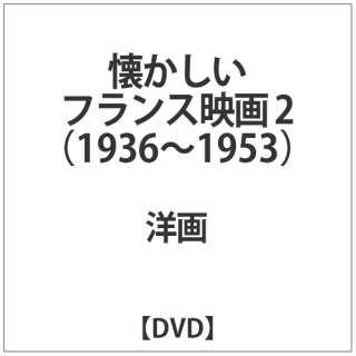 懐かしいフランス映画 02 5枚組 【DVD】