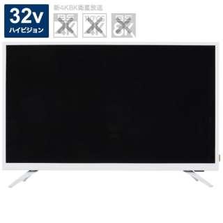 AT-TV322S-WH 液晶テレビ ホワイト [32V型 /ハイビジョン]