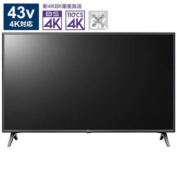 43UM7500PJA 液晶テレビ LG [43V型 /4K対応 /BS・CS 4Kチューナー内蔵]