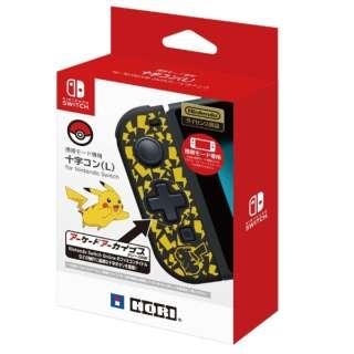 携帯モード専用 十字コン(L) for Nintendo Switch ピカチュウ NSW-120 【Switch】