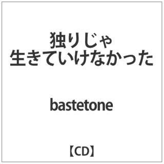 bastetone/ 独りじゃ生きていけなかった 【CD】