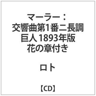 ロト:マーラー:交響曲第1番ニ長調「巨人」1893年版 花の章付き 【CD】