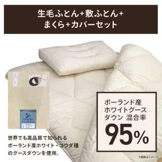 寝具6点セット(羽毛布団、敷き布団、枕、掛け布団カバー、敷き布団カバー、枕カバー)