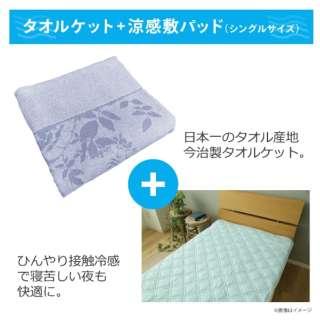 【涼感セット】夏寝具セット シングルサイズ(タオルケット・ブルー+涼感敷パッド)