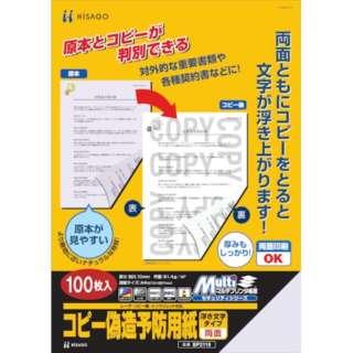 ヒサゴ コピー偽造防止用紙浮き文字タイプA4両面 BP2110