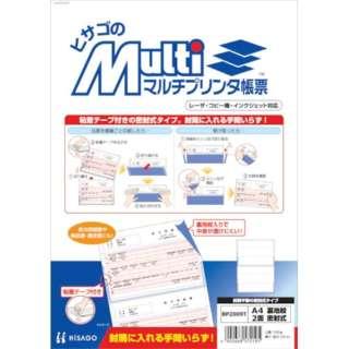 ヒサゴ プリンタ帳票A4裏地紋2面密封式 BP2009T