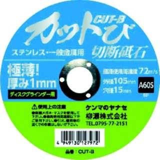 ヤナセ カットび (10枚入) CUT-B10
