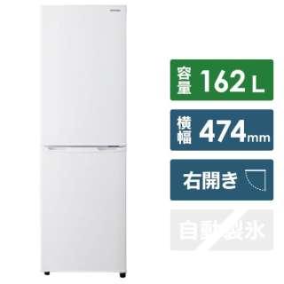 KRD162-W 冷蔵庫 ホワイト [2ドア /右開きタイプ /162L] 《基本設置料金セット》