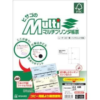ヒサゴ プリンタ帳票A4白紙2穴 FSC2001