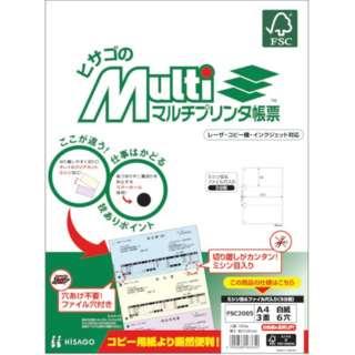 ヒサゴ プリンタ帳票A4白紙3面6穴 FSC2005