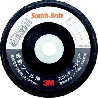 3M スコッチ・ブライト 黒皮除去ディスクPRO 電動工具用 #36相当 KURO PRO