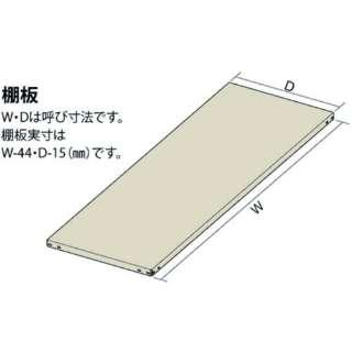 IRIS 軽中量ラック 棚板 W900*D300 ML1TA0930
