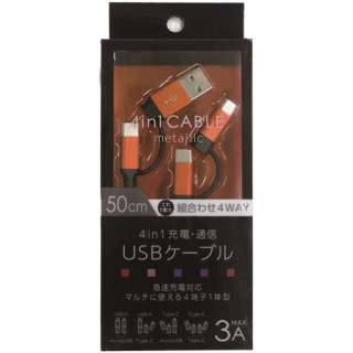 [Type-C+USB-A/Type-C+microUSB]4in1USBケーブル 充電・転送 0.5m メタルオレンジ BKS-CDUMJAM05OR メタルオレンジ [約50cm]