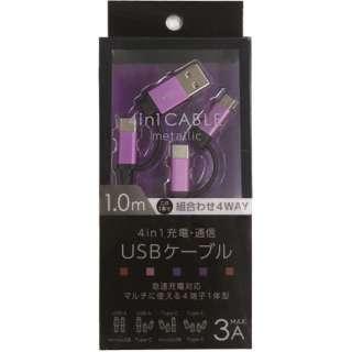 [Type-C+USB-A/Type-C+microUSB]4in1USBケーブル 充電・転送 1m メタルヴァイオレット BKS-CDUMJAM10VL [約1m]