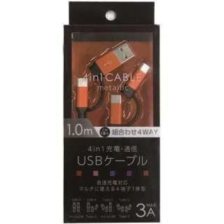 [Type-C+USB-A/Type-C+microUSB]4in1USBケーブル 充電・転送 1m メタルオレンジ BKS-CDUMJAM10OR メタルオレンジ [約1m]