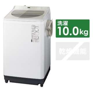 NA-FA100H7-N 全自動洗濯機 FAシリーズ シャンパン [洗濯10.0kg /乾燥機能無 /上開き]