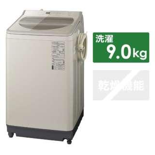 NA-FA90H7-C 全自動洗濯機 FAシリーズ ストーンベージュ [洗濯9.0kg /乾燥機能無 /上開き]