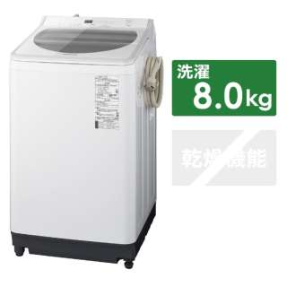 NA-FA80H7-W 全自動洗濯機 FAシリーズ ホワイト [洗濯8.0kg /乾燥機能無 /上開き]