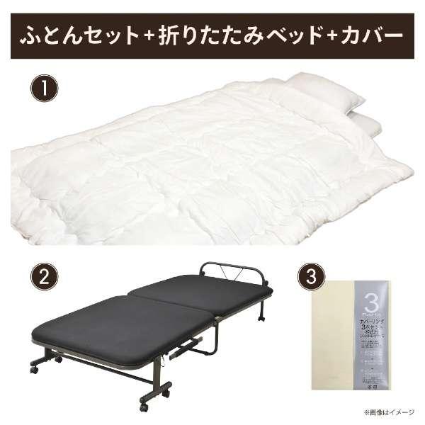 【寝具3点セット】ふとんセット+折りたたみベッド+カバー(シングルサイズ)