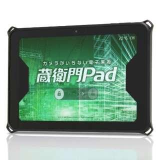 KP04-QZ 電子小黒板タブレット 蔵衛門Pad [10型 /ストレージ:32GB]