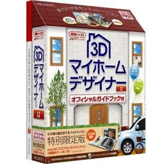 3Dマイホームデザイナー12 オフィシャルガイドブック付 特別限定版