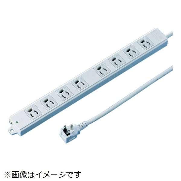 工事物件タップ(抜け止めタイプ) TAP-KE8L-3 [3.0m /8個口 /スイッチ無]