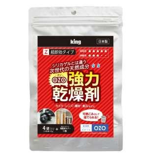 強力乾燥剤 (超急速タイプ・10g×4袋) OZO-Z10