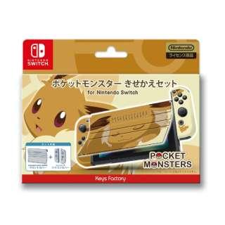 ポケットモンスター きせかえセット for Nintendo Switch イーブイ CKS-005-2 【Switch】