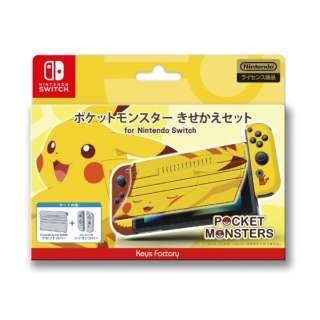 ポケットモンスター きせかえセット for Nintendo Switch ピカチュウ CKS-005-1 【Switch】